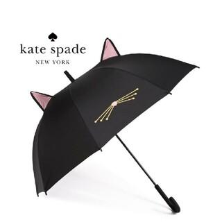 kate spade new york - 新品 kate spade 猫傘