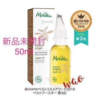 Melvita - 送料込★新品未使用★メルヴィータ ビオオイル アルガンオイル 50ml