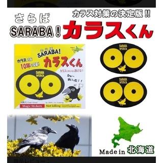 北海道環境バイオセクター 「Sarabaカラスくん ステッカータイプ 1枚」