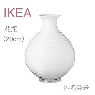 イケア(IKEA)の【新品】イケア IKEA フラワーベース 花瓶 ガラス ホワイト 20cm ☆(花瓶)