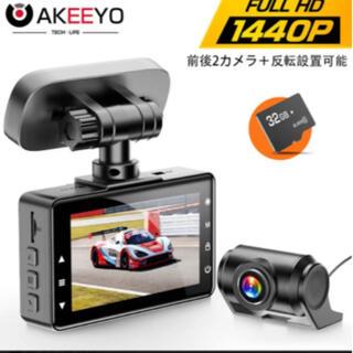 ドライブレコーダー 前後カメラ 反転設置可能 2K 1440P