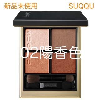 SUQQU - SUQQU スック アイシャドウ 02 陽香色