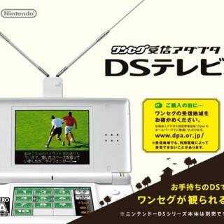 任天堂 - DSテレビ Nintendo DSテレビ 本体のみ