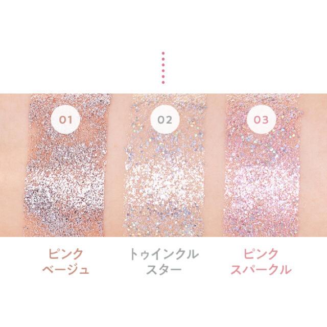 CipiCipi グリッターイルミネーションライナー コスメ/美容のベースメイク/化粧品(アイライナー)の商品写真