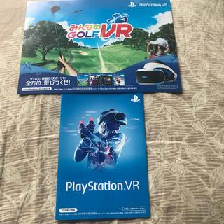 プレイステーションヴィーアール(PlayStation VR)のプレイステーションVR小冊子2種類セット非売品(印刷物)