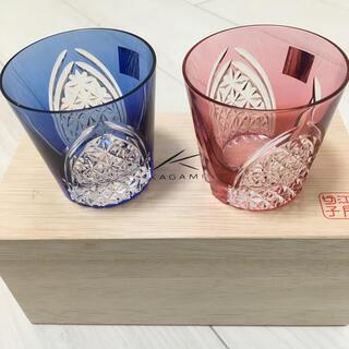 KAGAMI 江戸切子 ペア冷酒杯(グラス/カップ)