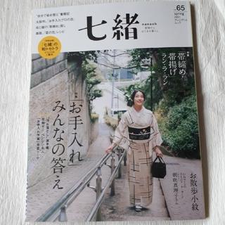 七緒 着物からはじまる暮らし vol.65最新号