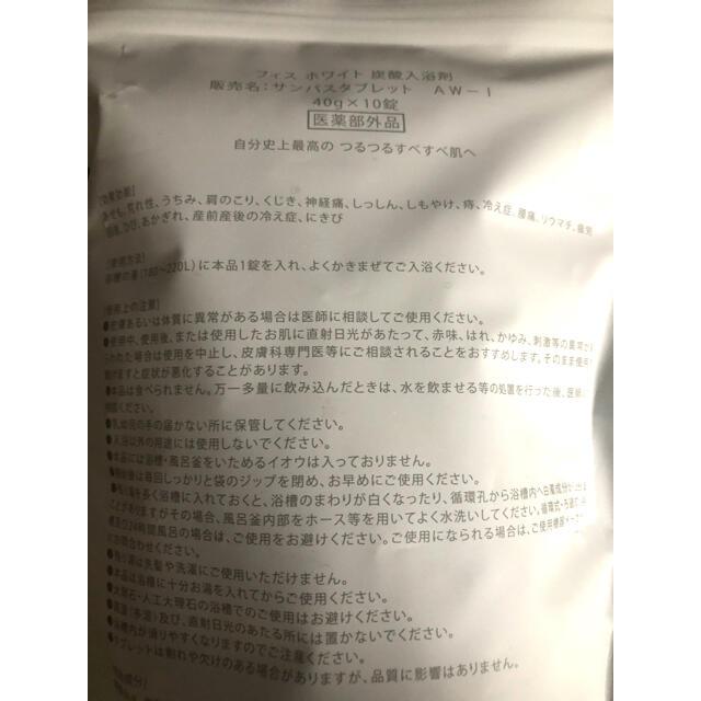 【新品】WHITH WHITE フィスホワイト 炭酸入浴剤 Bath bomb コスメ/美容のボディケア(入浴剤/バスソルト)の商品写真