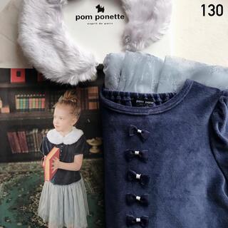 ポンポネット(pom ponette)の超美品 130 ポンポネット チュール りぼん ワンピース ティペット 入学式(ドレス/フォーマル)