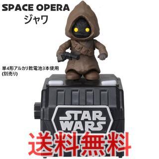 SPACE OPERA ジャワ スターウォーズ スペース オペラ