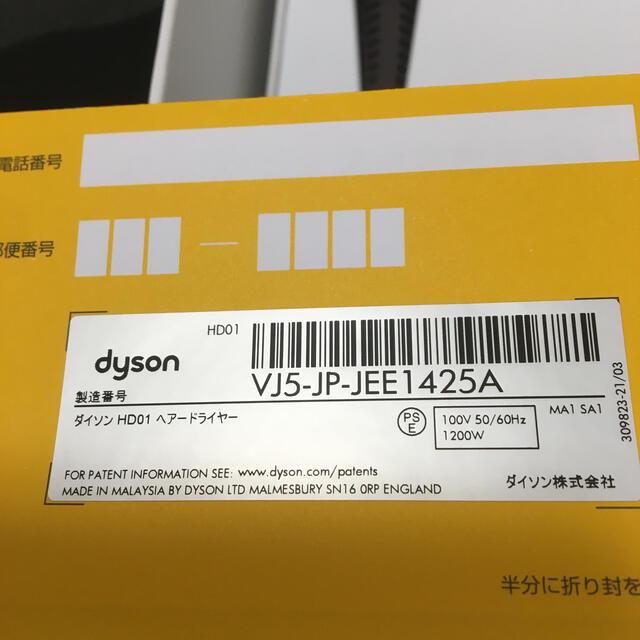 Dyson(ダイソン)のdyson supersonic ダイソンHD01 ヘアードライヤー スマホ/家電/カメラの美容/健康(ドライヤー)の商品写真