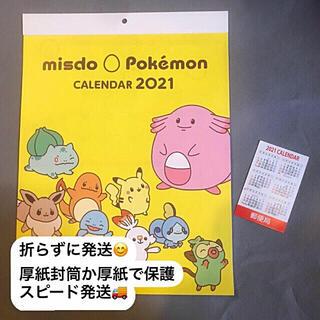 ポケモン - カレンダー 2021 ポケモン Pokemon ミスドと郵便局のカレンダーのセッ