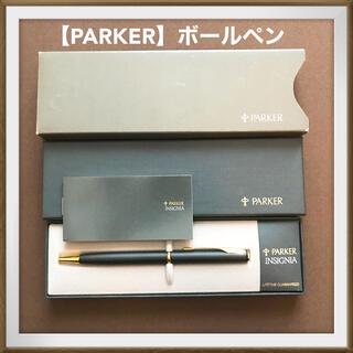 パーカー(Parker)の未使用【PARKER パーカー】INSIGNIA /インシグニア ボールペン(ペン/マーカー)