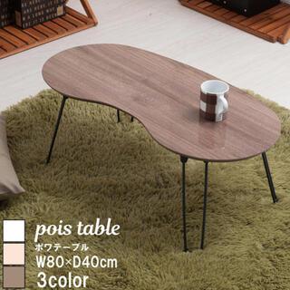 ◇845 ポワテーブル(ローテーブル)