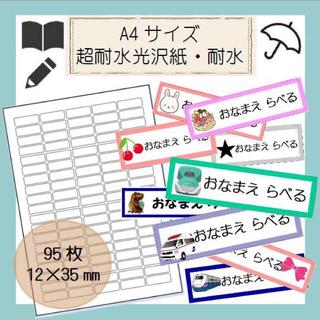 🌸🌈【95枚 12×35㎜】お名前シール 耐水 光沢紙 ネームラベル (その他)