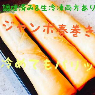 【ジャンボ春巻き】特別な巻き方で♪さめてもパリッと中はジューシ❗️ビールに最高(野菜)