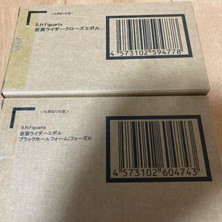BANDAI - 仮面ライダークローズエボル&エボルブラックホールフォーム フェイズ4