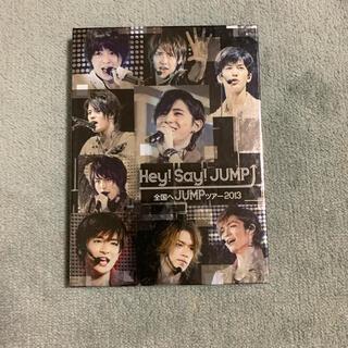 Hey! Say! JUMP - 全国へJUMPツアー2013 DVD