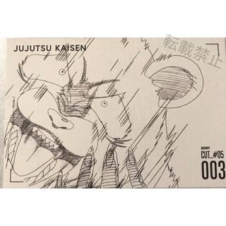 呪術廻戦 TSUTAYA ポストカード パンダ