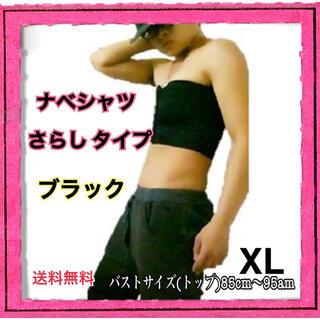 話題!ナベシャツ XL さらし タイプ コスプレ 男装 ブラック(コスプレ用インナー)