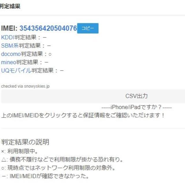 Apple(アップル)のiPhone SE 2 ホワイト 64GB第2世代 新品 未使用 判定〇 スマホ/家電/カメラのスマートフォン/携帯電話(スマートフォン本体)の商品写真
