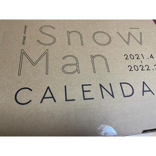 SnowMan カレンダー 2021