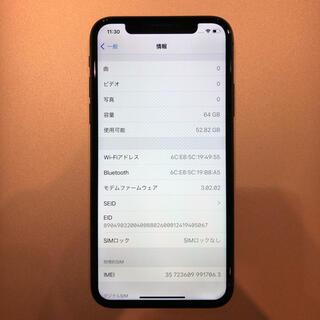 iPhone - iPhoneXs 本体 SIMロック解除済 ジャンク