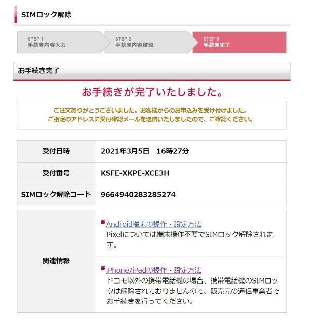 SONY(ソニー)のXperia 10 Ⅱ SO-41A ホワイト 新品未使用 判定〇 スマホ/家電/カメラのスマートフォン/携帯電話(スマートフォン本体)の商品写真
