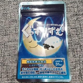 【新品】リフレ ぐっすりずむ グッスリズム 31粒