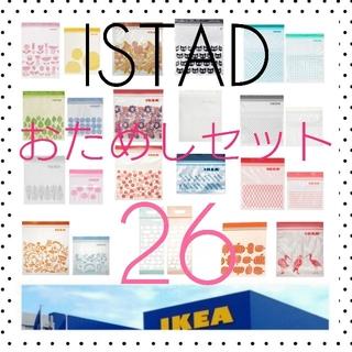 イケア(IKEA)の新品未使用【IKEA】ISTAD ジップロック おためしセット*26枚*(収納/キッチン雑貨)