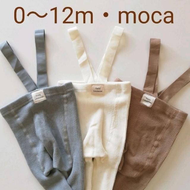 【0~12m・モカ】サスペンダータイツ 韓国子供服 タイツ 80 90 キッズ/ベビー/マタニティのこども用ファッション小物(靴下/タイツ)の商品写真