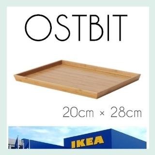 イケア(IKEA)の【IKEA】OSTBIT 竹製プレート(小)*おまけ付き*(テーブル用品)