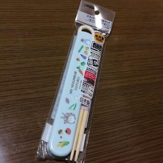 ジブリ(ジブリ)の【新品】トトロ 箸 スライドケース(カトラリー/箸)
