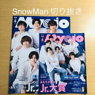 ジャニーズ(Johnny's)のMyojo 4月号 SnowMan 切り抜き(アート/エンタメ/ホビー)