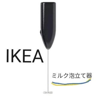 イケア(IKEA)のIKEA イケア 電動ミルクフォーマー ミルク泡立て器 (調理道具/製菓道具)