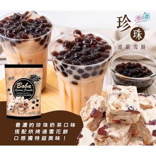 台湾 雪花餅 ヌガークッキー タピオカミルクティー味 お菓子 雪の恋 三叔公 (菓子/デザート)