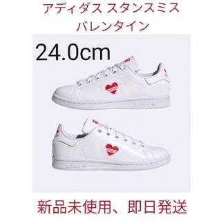 adidas - ◆アディダス スタンスミス バレンタイン FY4481 24.0cm【新品】