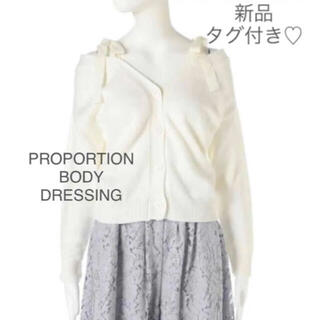 PROPORTION BODY DRESSING - 【新品タグ付き】PROPORTION BODY DRESSING リボンカーデ