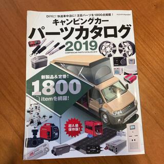 キャンピングカーパーツカタログ 2019(趣味/スポーツ/実用)
