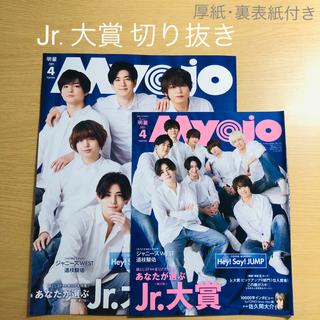 ジャニーズジュニア(ジャニーズJr.)のMyojo 4月号 Jr.大賞 切り抜き(アート/エンタメ/ホビー)