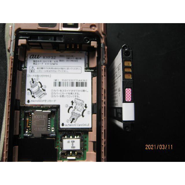 京セラ(キョウセラ)のKYF32 ピンク auかんたんケータイ ガラケー携帯電話 スマホ/家電/カメラのスマートフォン/携帯電話(携帯電話本体)の商品写真