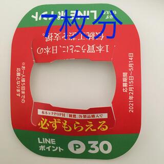コカコーラ(コカ・コーラ)のLINEポイント コカ・コーラ 綾鷹 キャンペーン 応募 ポイント消化 210p(フード/ドリンク券)