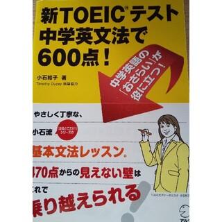 新TOEICテスト中学英文法で600点!