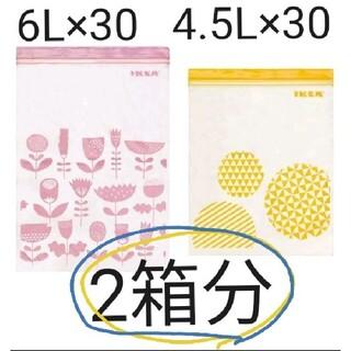 イケア(IKEA)の期間限定価格☆IKEA イケア ジップロック フリーザーバッグ 大サイズ 2箱分(収納/キッチン雑貨)