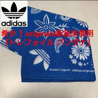 adidas - 新品❗◆希少『adidas originals』バンダナ ノベルティ