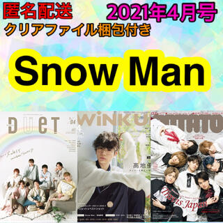 Johnny's - Snow Man スノーマン スノ 切り抜き 4月号 duet potato