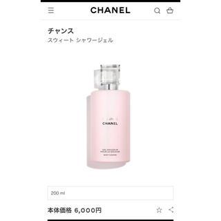CHANEL - CHANEL チャンス ボディ シャンプー