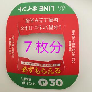 コカコーラ(コカ・コーラ)のLINEポイント 210p ポイント消化300円 キャンペーン 応募 (フード/ドリンク券)