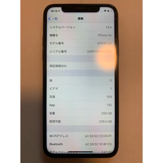 Apple - 極美品 iPhone Xs Space Gray 256GB バッテリー99%
