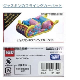 Takara Tomy - TOMICA アラジン フライングカーペットディズニーランド限定
